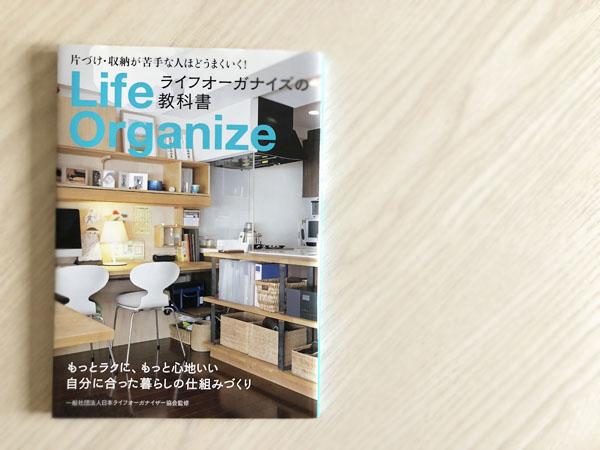 LifeOrganize_book