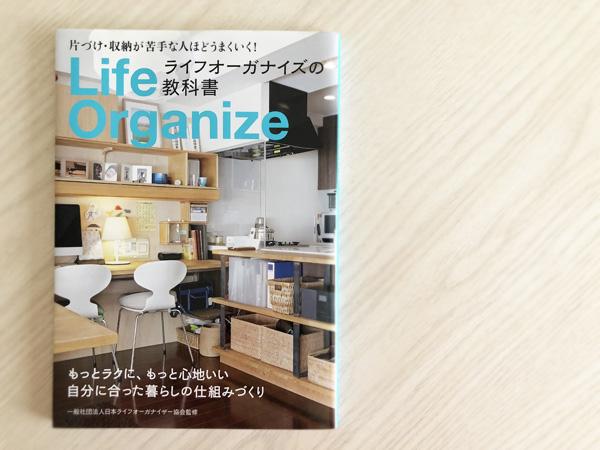 Life Organize book
